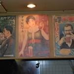 たかい - 古き昭和のポスターが並ぶ