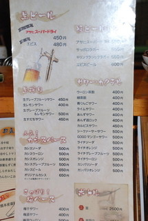 たかい - 飲み物メニュー①