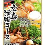 ちんちくりん - 広島を一度にお得に味わえる大人気コース!