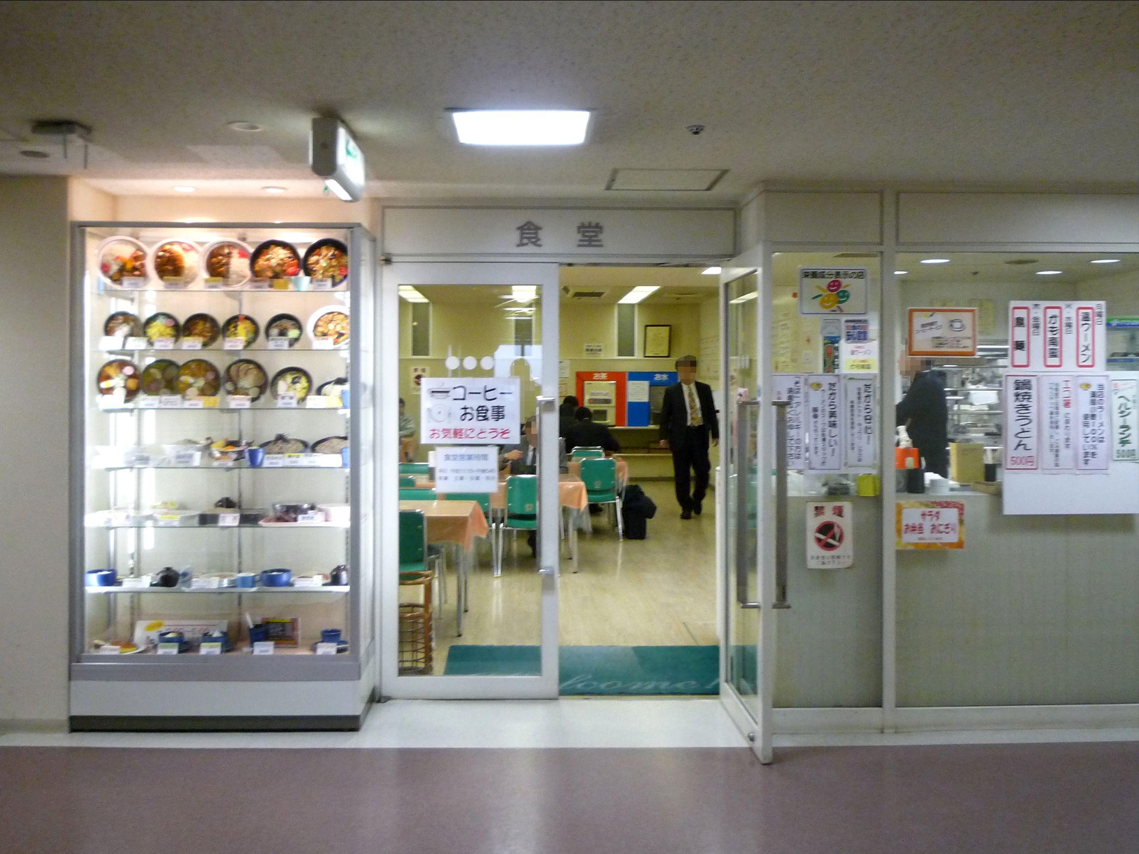 札幌市厚別区役所 食堂