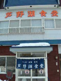 芦野湖食堂