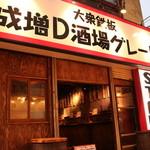 成増ダイナマイト酒場グレート - メイン写真: