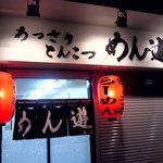 めん遊 - 萩グランドホテル天空の向かい(南側)