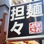 担々麺 ほおずき -
