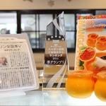 ル・シノン - 料理写真:ニッポン全国ご当地おやつランキング2014で準グランプリを受賞☆