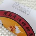 33174421 - この包装紙が目印です。