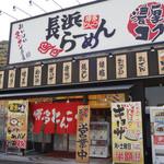 長浜らーめん - 2012年4月