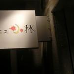 エス小林 - 看板