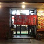 笑福亭 - 2012年4月