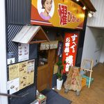 ビストロde麺酒場 燿 - ファミリーマートのお隣り