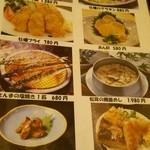 魚の蔵 - 秋のおすすめメニュー