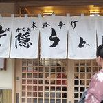 葉隠うどん - 一応博多駅近辺のビジネスエリアですが、静かな界隈。のれんをくぐると、店内は満席でした~!