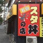 名物すた丼の店 - 名物スタ丼の店!