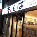吉そば - 新しひお店です