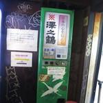 33182941 - new日本酒の自販機もあり。