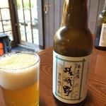 嵯峨野 - オリジナル地ビール