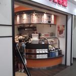 可否茶館 - 可否茶館 JR小樽駅店