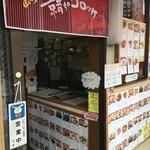 山田コロッケ店 - 山田コロッケ店の外観(14.11)