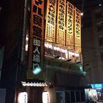 海の家ヒノマル - 入口には大きな提灯が2つ!階段にご注意を!