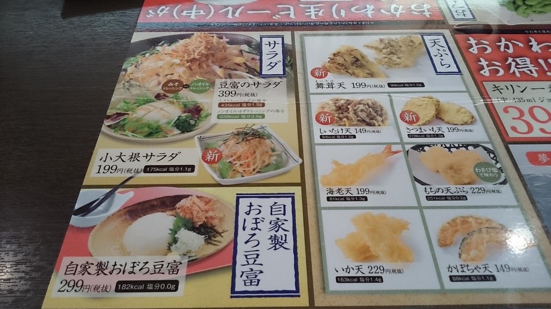 夢庵 佐野店 name=