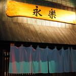 永楽 - 2014.12