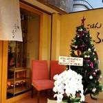 京ごはんふわっとふわっと - お店の玄関では大きなツリーがお出迎えです(^O^)/