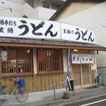 葉隠うどん - 博多駅から歩くと15分~20分はみたほうがいいでしょう。