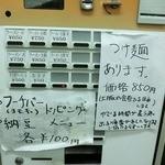 沖縄そば すばじらぁ -