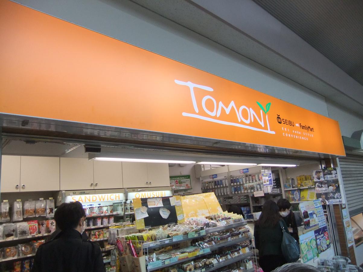 トモニー 花小金井駅店