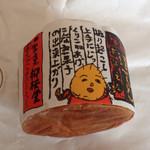 柳櫻堂 - ゆるりポテト