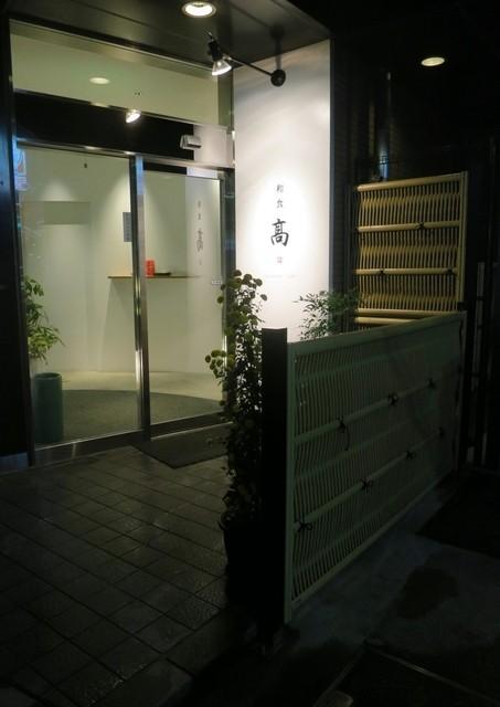 和食 髙 - 外堀通り沿いの飯田町交差点の近くにあります。