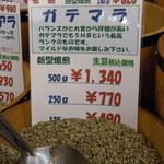 コーヒーロースト - ガテマラ(新型焙煎)/250g/¥770