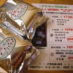 コーヒーロースト - ガテマラ(旧型焙煎)/250g/¥820