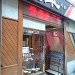 居酒屋 三平 - 品川駅前です