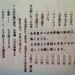 33211287 - メニュー裏面【2014年12月現在】