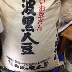 朝食屋コバカバ - 丹波の黒豆30kg