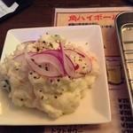 くろーんまざー - ポテトサラダ