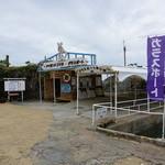 知念海洋レジャーセンター -