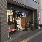 すかや - 141205