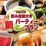 鍋ぞう - お得な宴会プラン!!