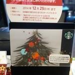 Sutabakkusukohi - 12月25日まで…5000円チャージすると、なんでもイイよ1杯無料チケットが貰えます(2014・12)