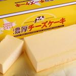 33227753 - 濃厚チーズケーキ