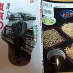 松榮亭 - 原点の本
