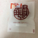 高津堂 - 秋色もみぢはメープル餡
