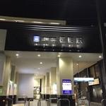 33234149 - 阪神御影駅から目と鼻の先です!