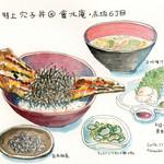 33235073 - 特選焼き穴子丼