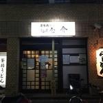 麺屋壱の介 - お店入口
