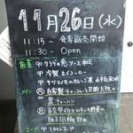 わかば食堂 - 14.11.26【東京會舘 東苑 中島潤シェフ】