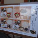 鎌倉みよし - 外のメニューボード