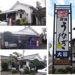 うなぎの大国 - うなぎの大国(安城市)食彩品館.jp撮影